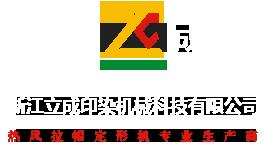 浙江立成印染机械科技有限公司